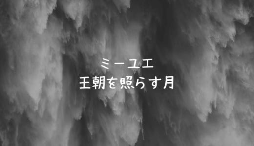 🌝ミーユエ〜王朝を照らす月〜|第77話・第78話・第79話あらすじ・ネタバレ感想|虎威はナウシカなの