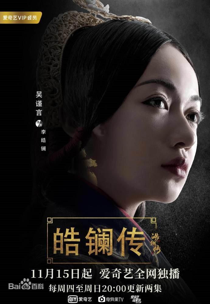 コウラン 中国 伝 ドラマ